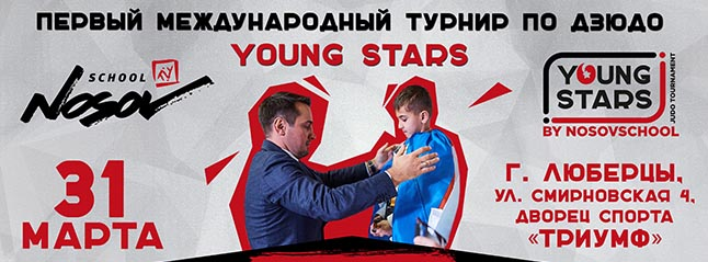 Nosovcup_young_stars